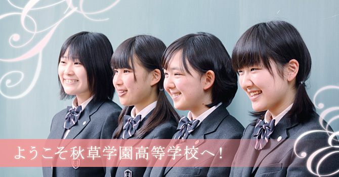ようこそ秋草学園高等学校へ!