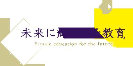 未来に輝く女子教育